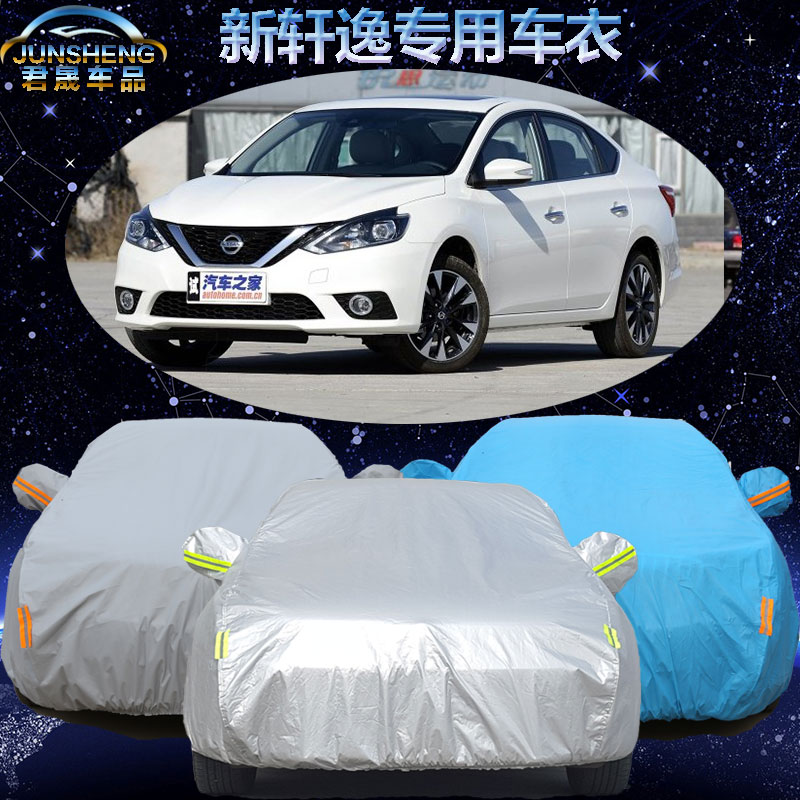 Dongfeng nissan sylphy new sewing car hood thick section 16 nissan sylphy dedicated steam car cover rain and sun heat