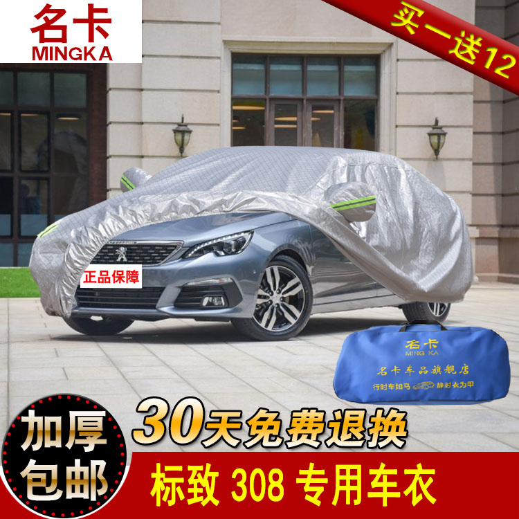 Dongfeng peugeot 308 new 408 sewing thicker car cover special car cover sun rain and dust retardant insulation sunshield
