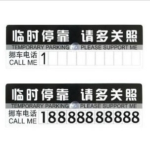 Dongfeng popular ling zhi car parking cards temporary parking card brand anti ticket phone number stickers car accessories products