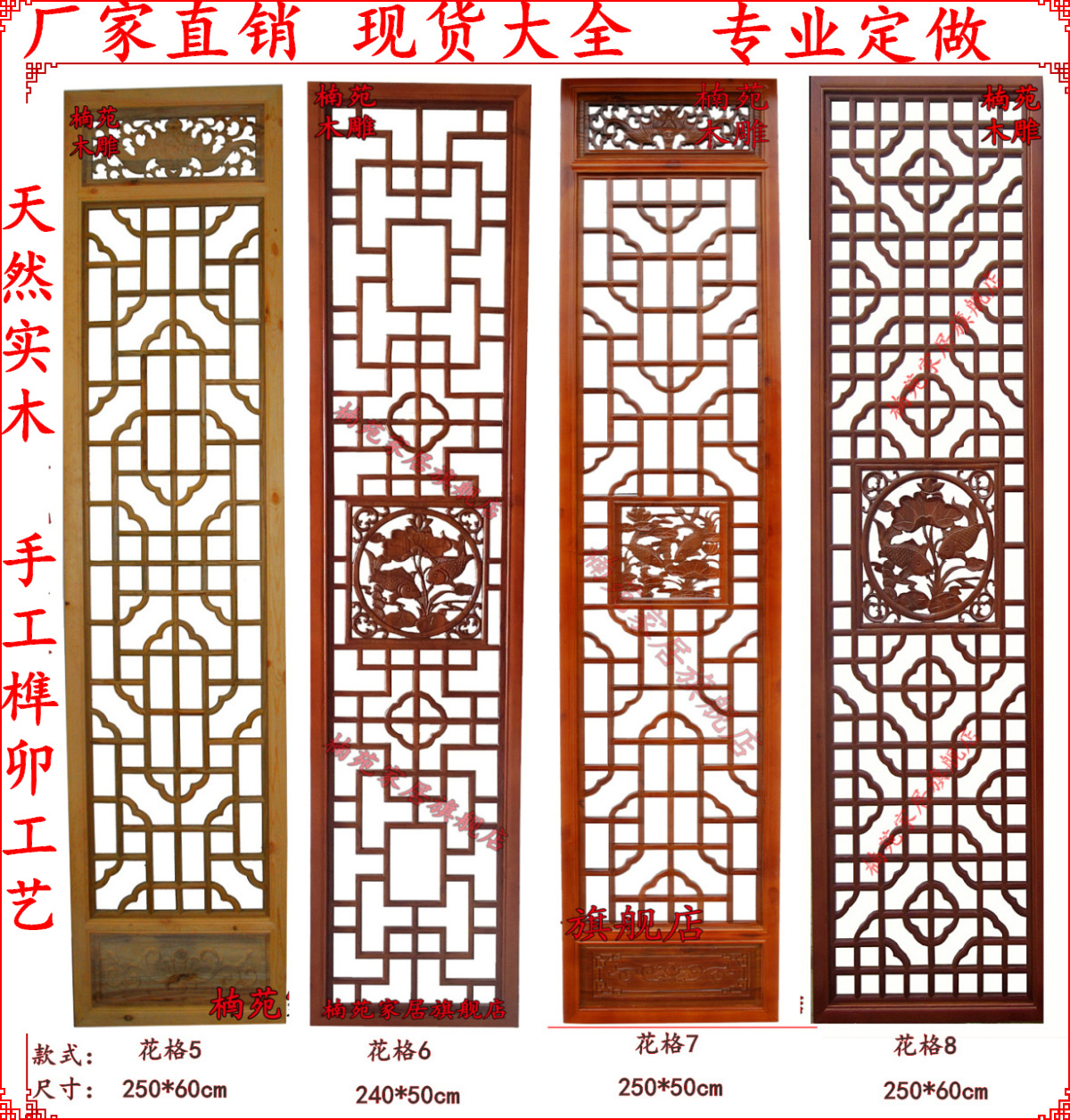Dongyang wood carving chinese grillwork tv backdrop antique doors and windows off screen porch hollow spot
