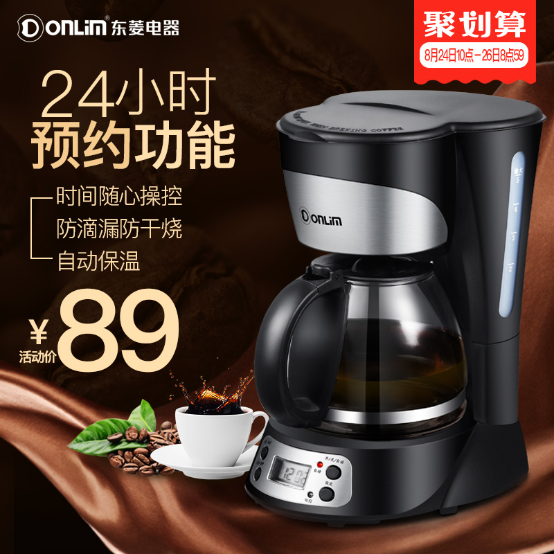 Donlim/df DL-KF300 household automatic coffee machine steam electric kettle boiling tea is black tea