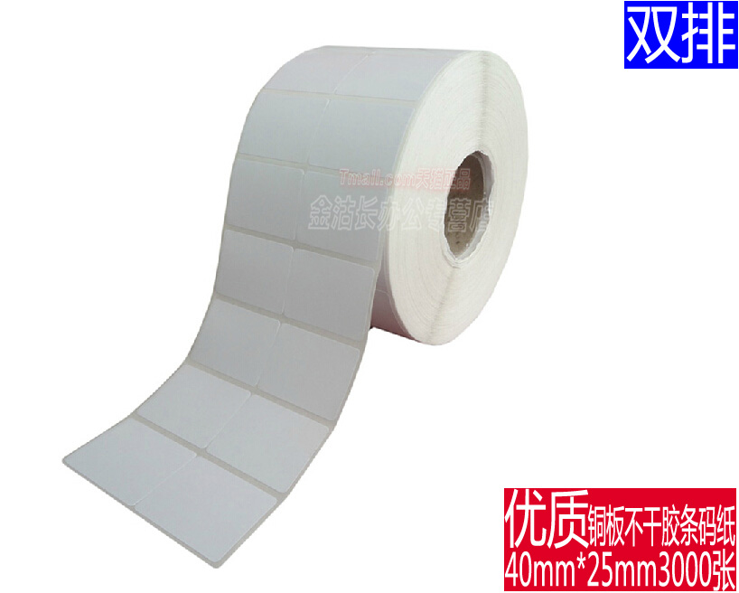 Double 40*25*3000 copperplate paper barcode paper barcode labels bar code sticker paper printing paper