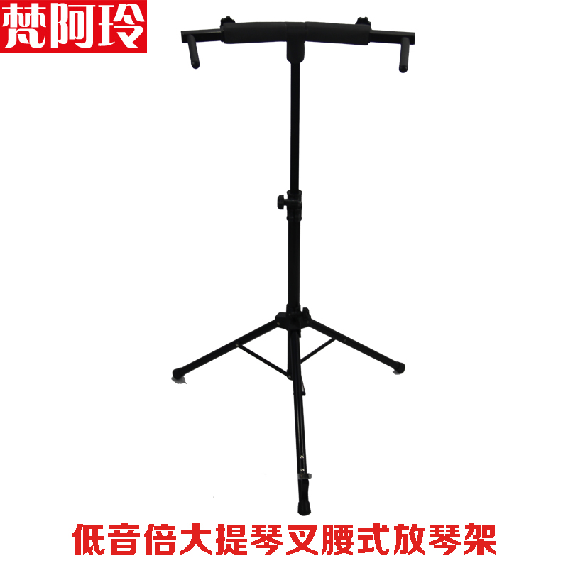 Double bass double bracket base shelf bass double bass cello rack foldable portable