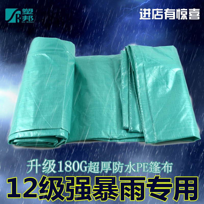 Double green pe tarpaulin tarpaulin car truck tarpaulin tarpaulin waterproof sunscreen shade cloth tarps puntaå¸é¨shade cloth tarps