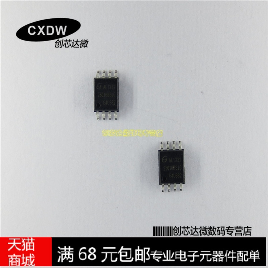 Double shuai | gd25q16bsig gd25q16 sop8 imported genuine special