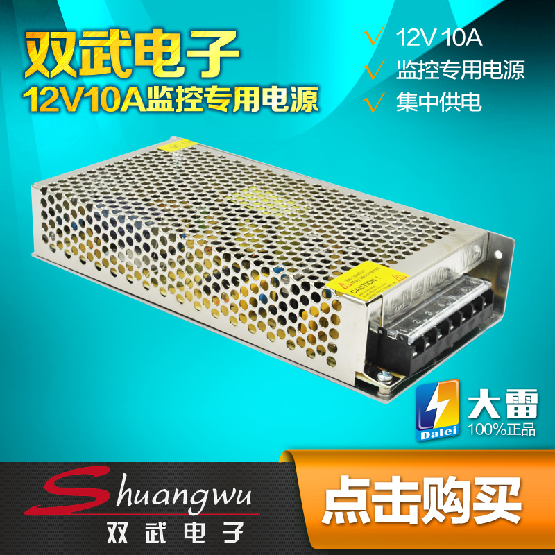Double wu 12v10a centralized power supply voltage switching power supply monitoring surveillance cameras centralized power supply