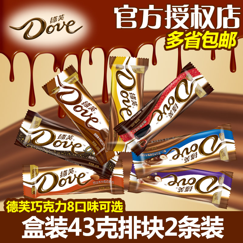 Dove dove chocolate 8 flavors optional milk alcohol black fragrant black candy snack row block 43g * 2