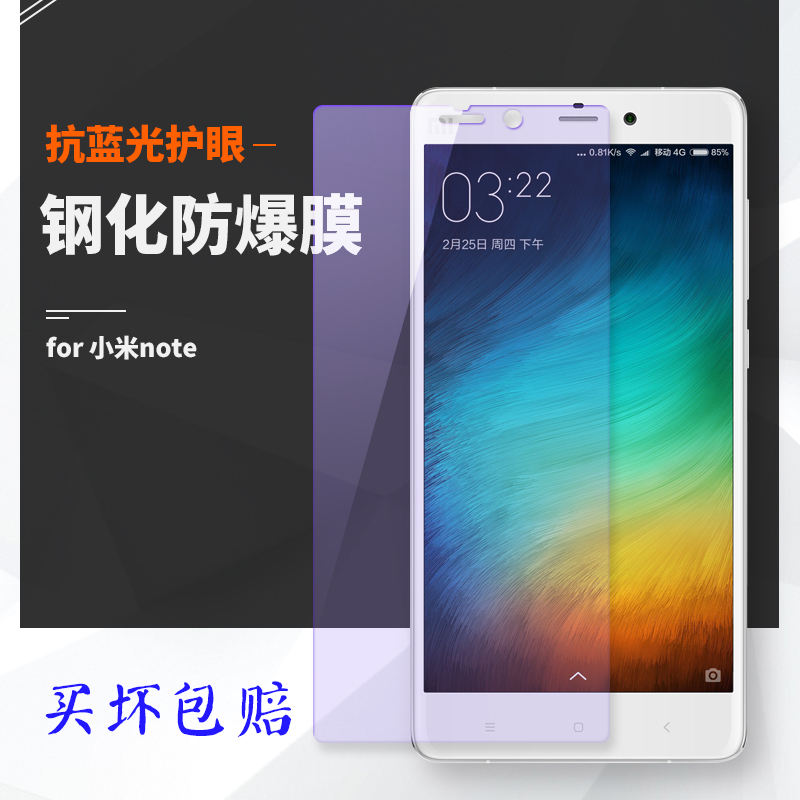 Dq millet note tempered glass membrane film anti blue note phone film arc edge proof glass film millet millet 5.7 film