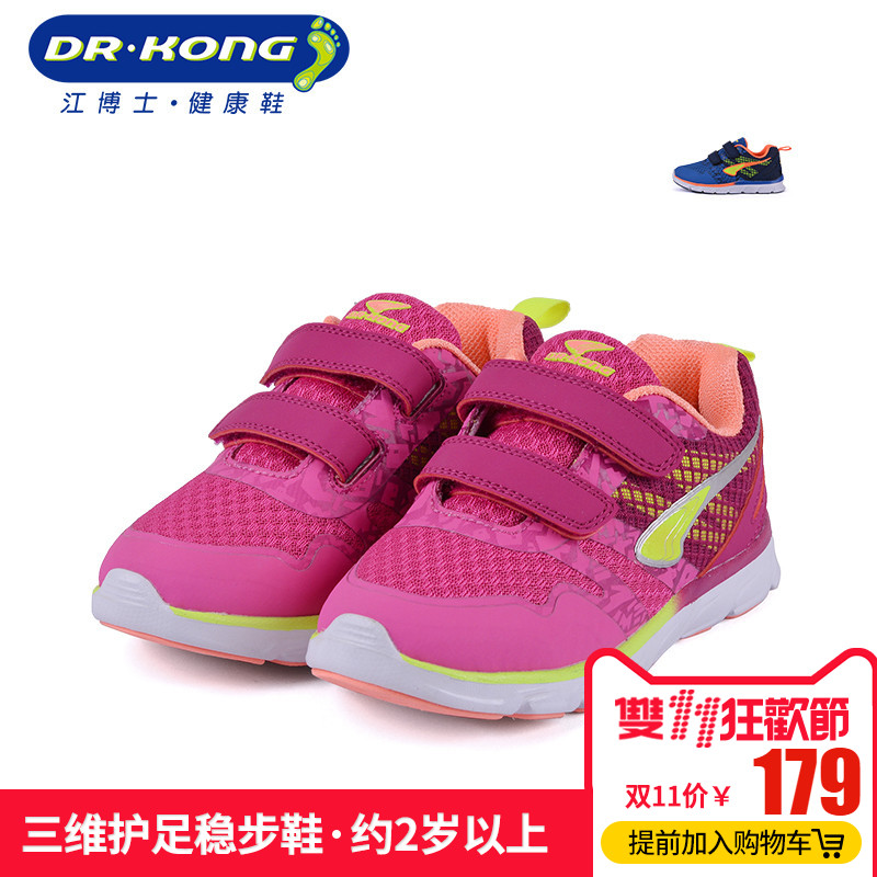 Dr. jiang dr. kong 2016 damping children in child shoes women shoes autumn sports shoes net cloth shoes boys sneakers