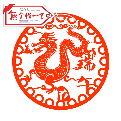 Dragon dumplings personality one hundred traditional dragon boat festival dragon boat festival decorative window stickers window grilles paper cutting custom stickers