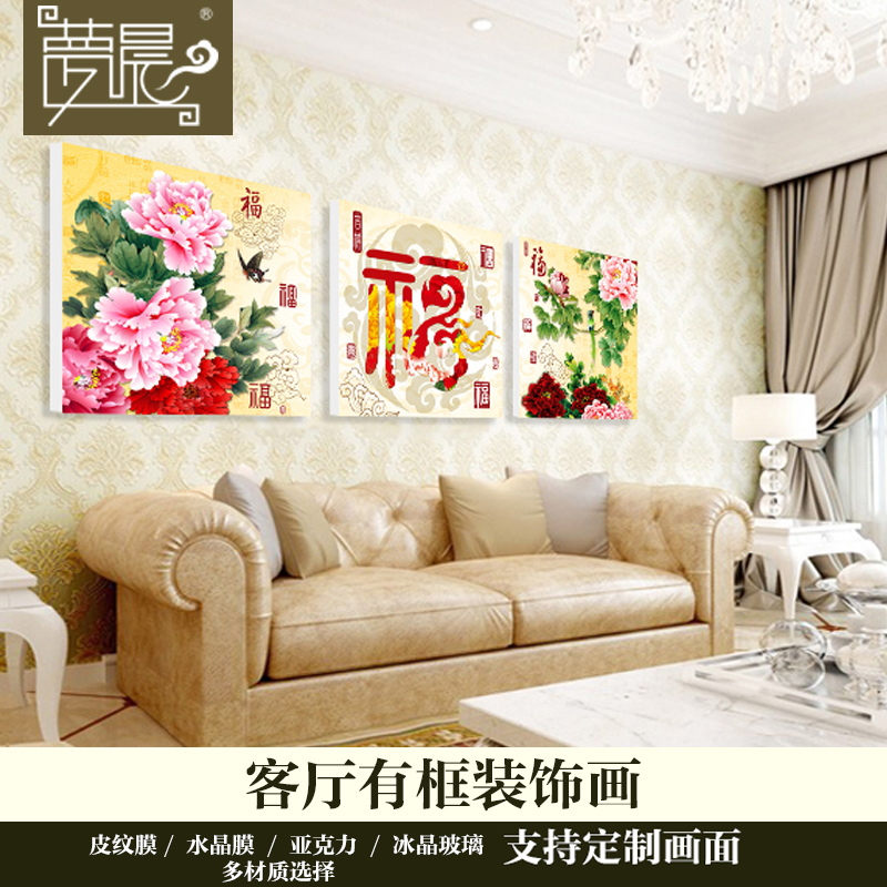 Dream morning triple frameless painting the living room sofa backdrop decorative painting mural paintings ice crystal glass painting blessing selling
