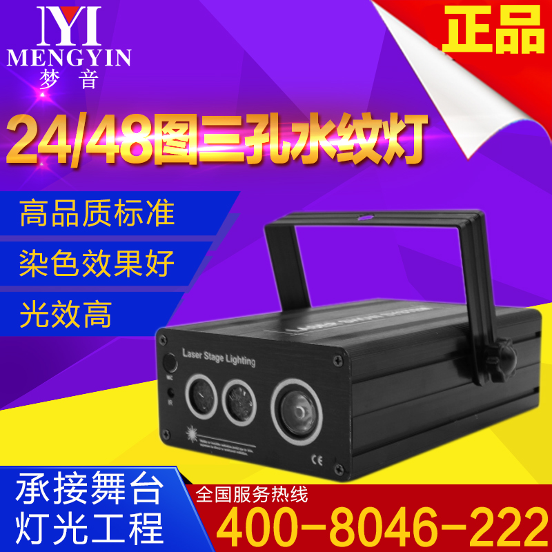 Dream sound hole 24 waterlines 48 figure triple laser light sound bar ktv stage lights flash laser light