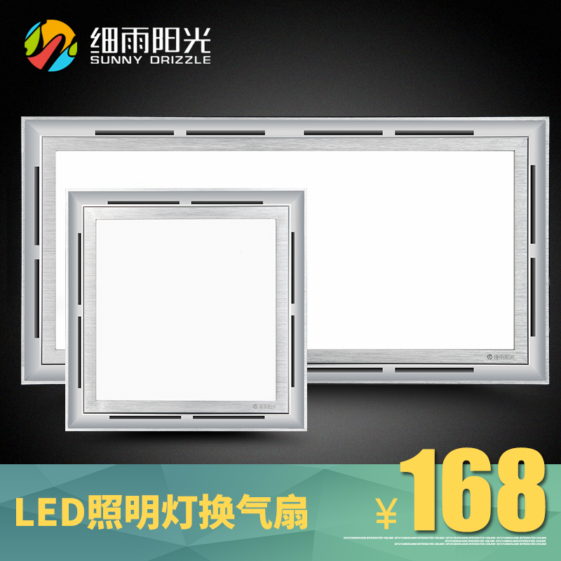 Drizzle sunshine integrated ceiling led kitchen lights led lighting ventilation fan exhaust fan exhaust fan