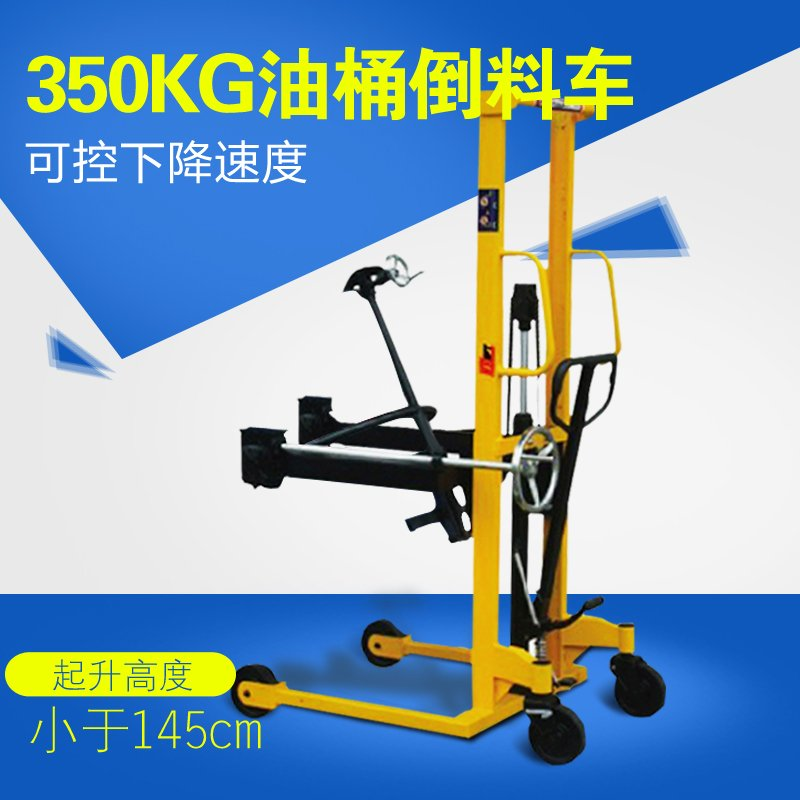 Drums increased car 350KG drums drums drums pouring truck hydraulic pallet truck loading and unloading trucks pushcart
