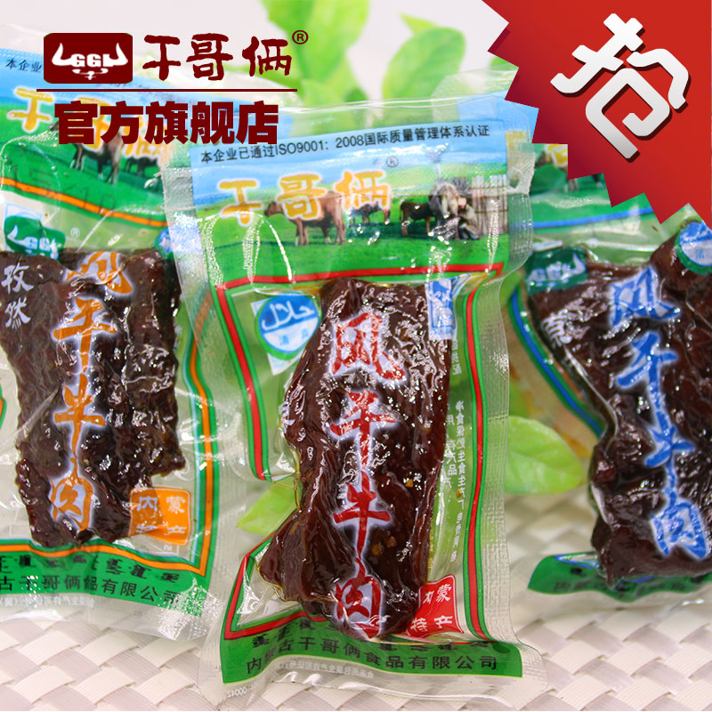 Dry brothers dried beef jerky beef jerky in inner mongolia shredded dried beef jerky specialty bulk 250g