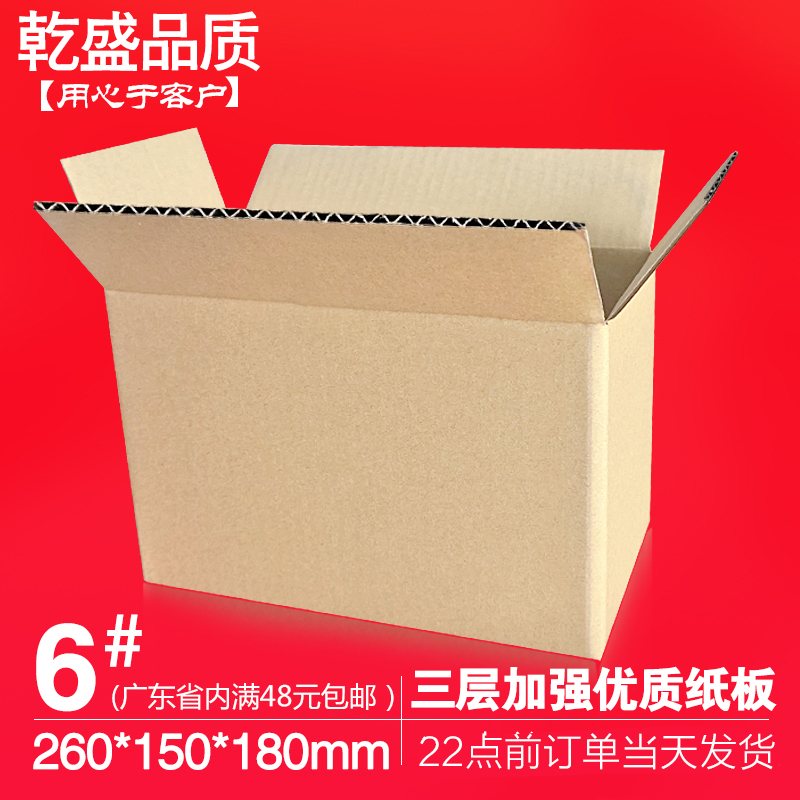 Dry sheng no. 3 layers strengthen 6 express delivery postal box carton packaging taobao small cardboard box cardboard box packaging Box