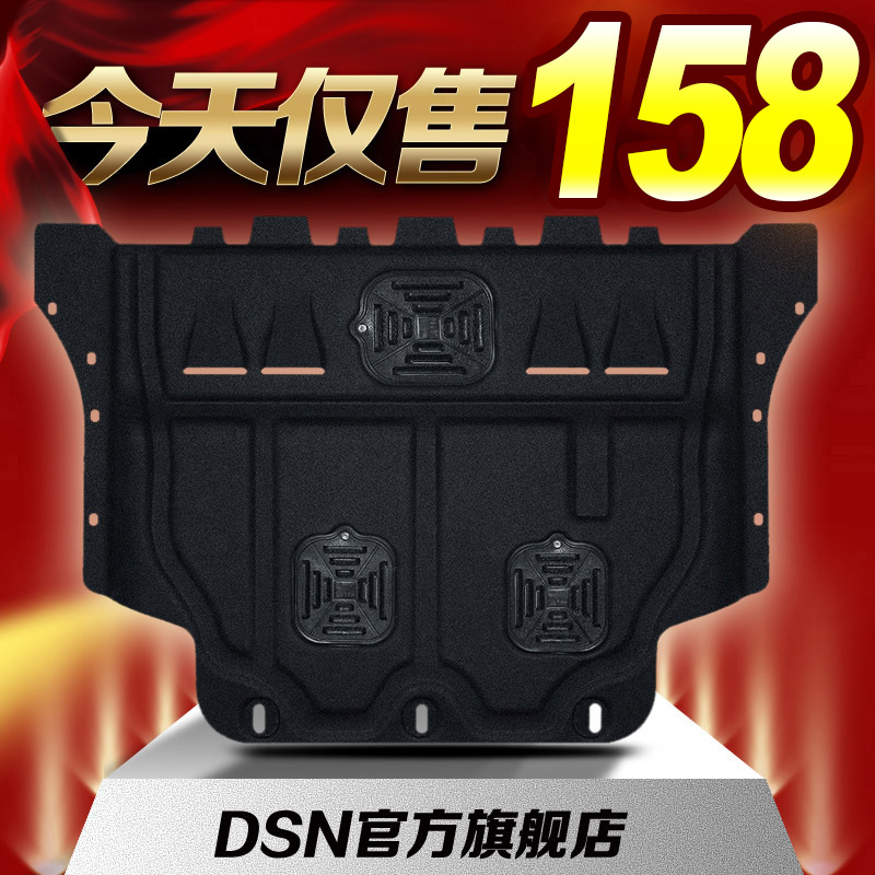 Dsn aveoç§é²å…¹ç§å¸qi dedicated engine guard chassis shield 15 aveoç§é²å…¹ç§å¸qi section steel engine skid plate