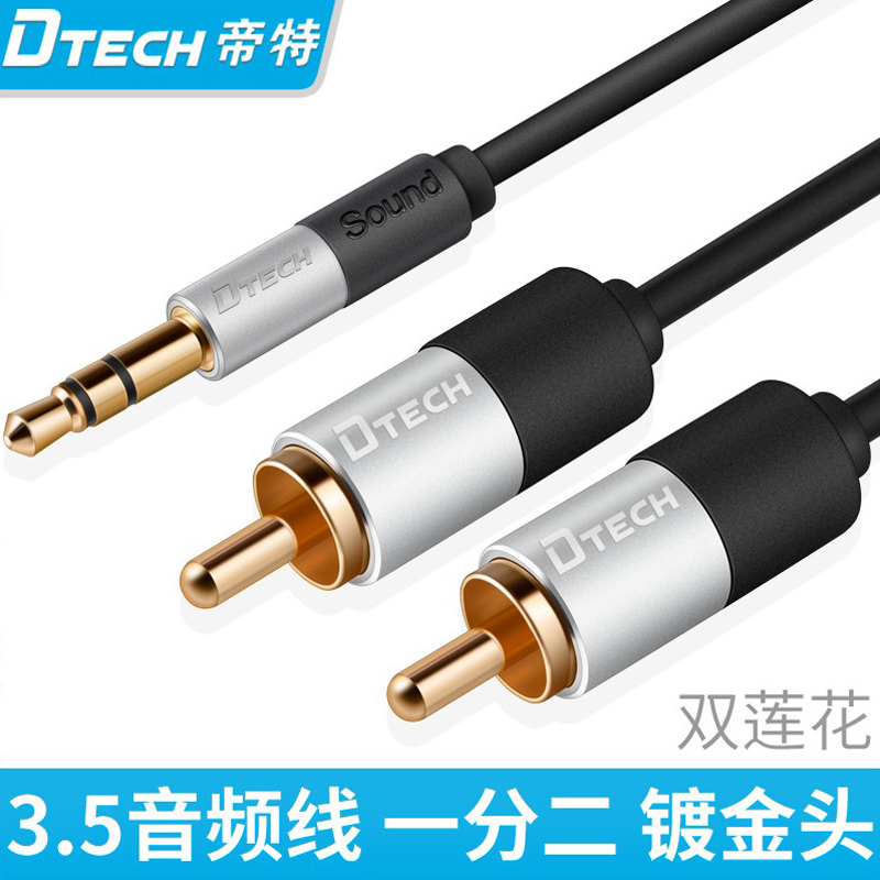 Dtech/dtech T0227 were5mm 5mm a minute two audio cables 3.5 to dual lotus 2rca speaker wire