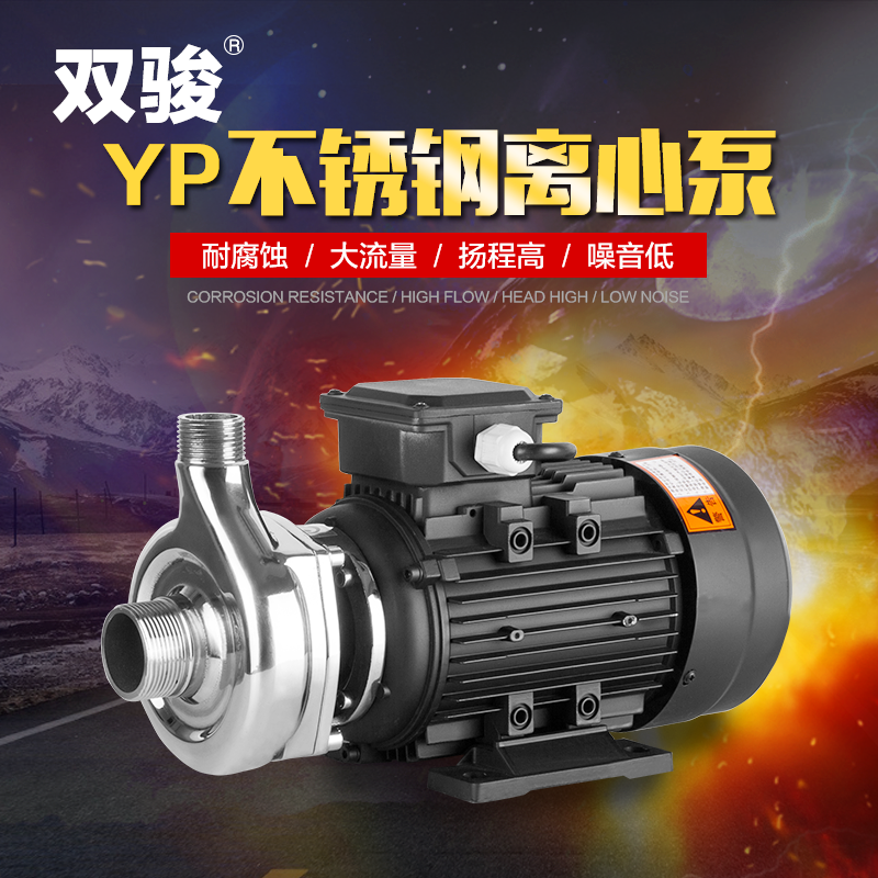 Dual chun brand stainless steel centrifugal pump priming pump for household acid corrosion of industrial pump industrial Pump 220 v