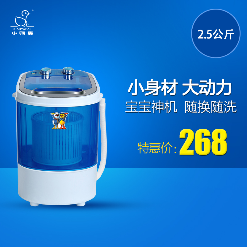 Duck brand xpb25-268d small infants and children of single barrel mini washing machine washing and drying with drier barrel