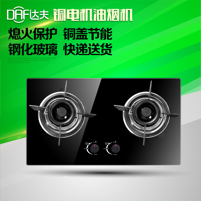 Duff gas stove gas stove embedded liquefied natural gas stove gas saving gas stove double stove desktop bc2n-v furnace
