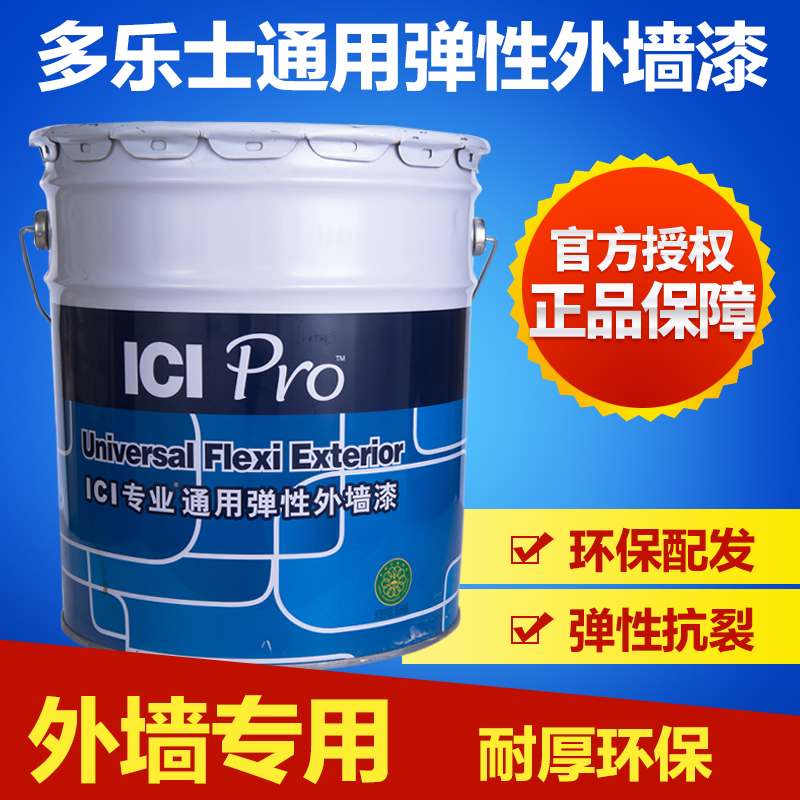 Dulux exterior paint exterior latex paint 15l dulux professional universal elastic paint color white waterproof