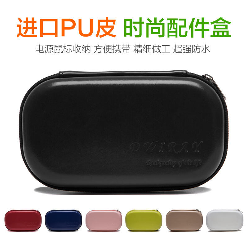 Dwiray multifunction digital storage bag hard drive data cable charger mouse accessories storage box finishing bag