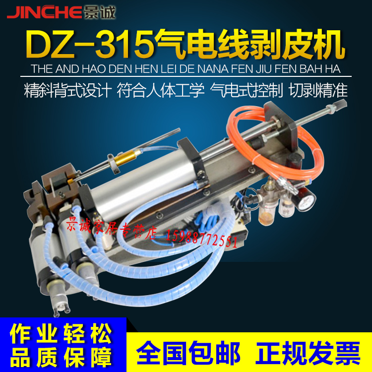 Dz-315 pneumoelectric type pneumatic wire stripping machine stripping machine stripping cable stripping machine peeling machine gas machine