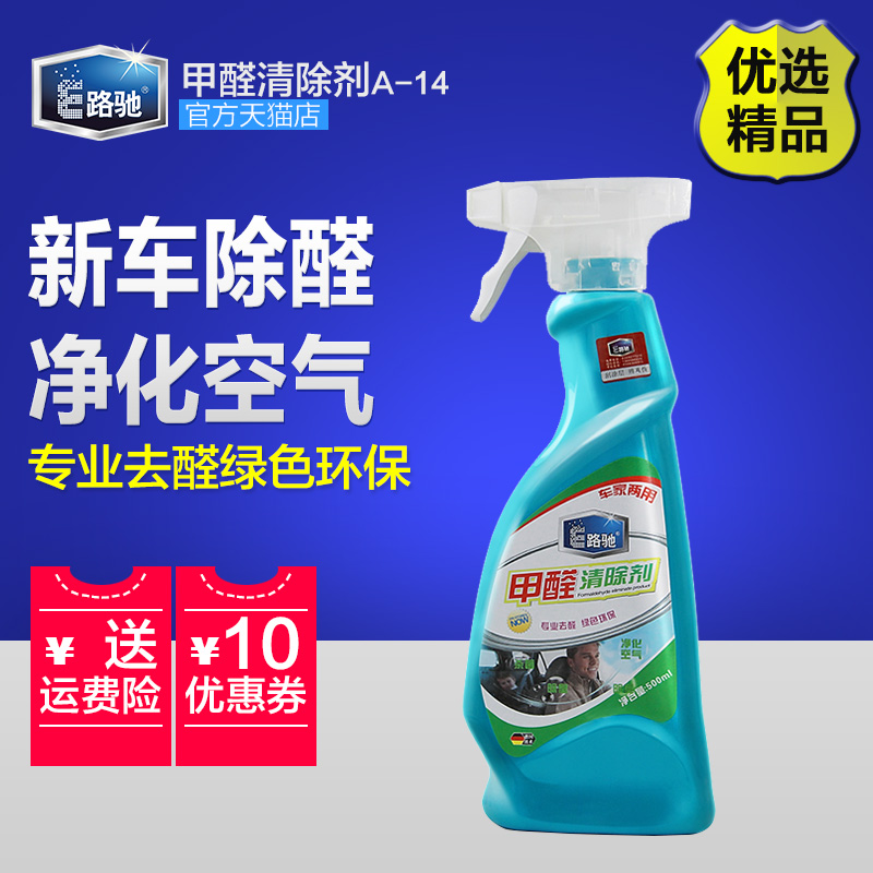 E lu chi car in addition to formaldehyde scavenger car air purifier cleaner in addition to taste