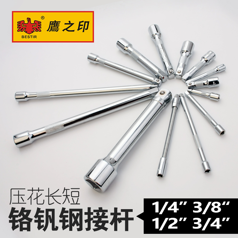 Eagle printing tools 1/4 1/2 3/4 socket extension bar socket wrench extension bar board/extension rod chrome vanadium steel