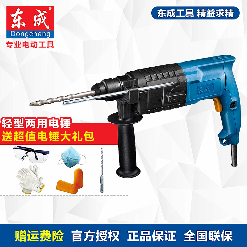East into power tools hammer z1c-ff02-20 blue light adjustable dual impact drill drill home