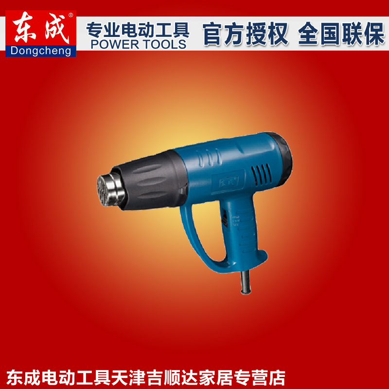 East into power tools Q1B-FF-2000 w power thermostat hot air gun roasted gun