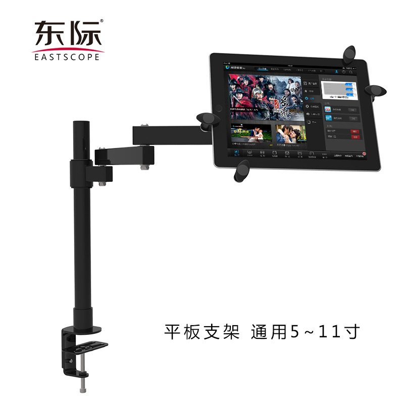 East occasion tablet desktop stand apple ipad desktop stand rack lengthened xarm PC252