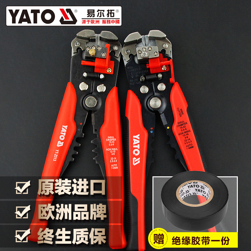 Easy inverto imported universal multifunction strippers crimping pliers electrician pliers dial automatic stripping Pliers