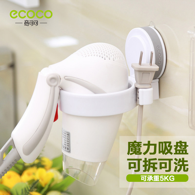Ecoco/italian cocoa hair dryer rack hair dryer hair dryer rack bathroom shelf bathroom shelf storage rack sucker wall