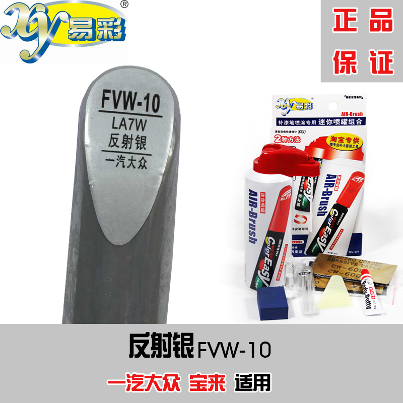 Ecolor faw volkswagen bora reflective silver paint pen up painting dedicated car scratch repair pen since the painting special offer free shipping