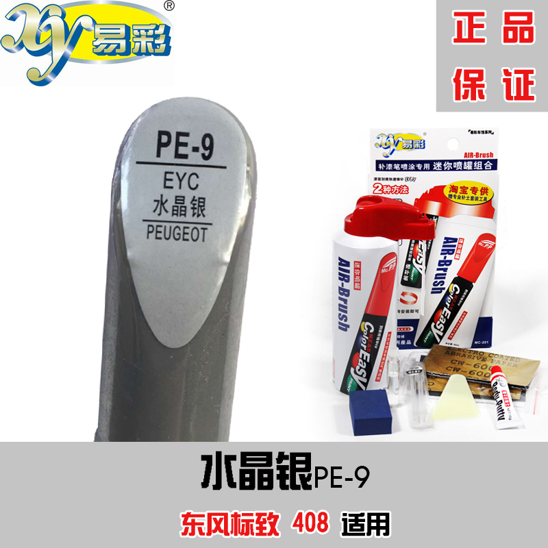 Ecolor special dongfeng peugeot 408 crystal silver paint pen up painting dedicated car scratch repair pen since the painting free shipping