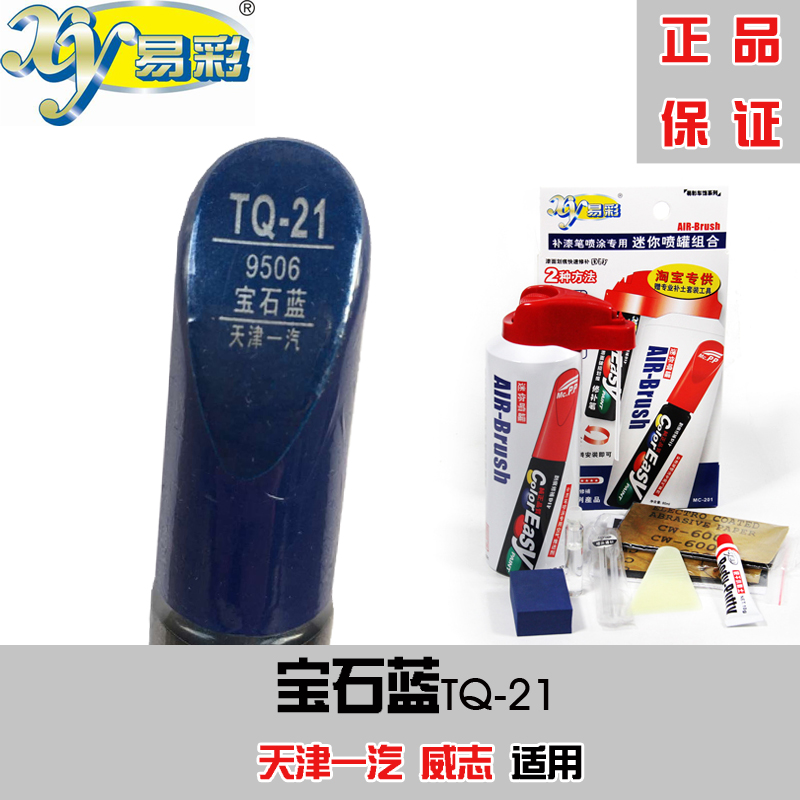 Ecolor special tianjin faw weizhi gem blue pen up painting dedicated car scratch repair pen since the painting free shipping