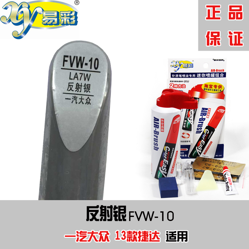 Ecolor volkswagen new jetta reflective silver flash silver paint pen up painting dedicated car scratch repair pen since the painting free shipping