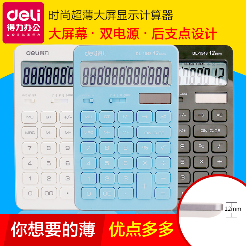Effective color slim cute student calculator solar calculator business office machine 1548a color optional