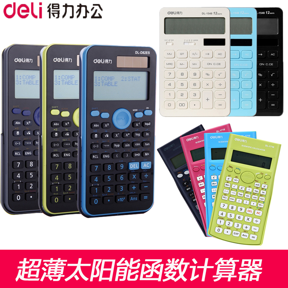 Effective fashion cute student scientific calculator ultrathin calculator exam can function multifunction computer