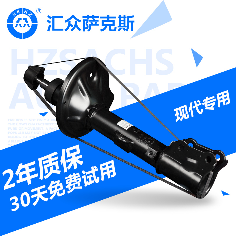 Eight accent yuet modern ix35 elantra sonata old huizhong sachs genuine shock absorbers front and rear shock absorbers to avoid
