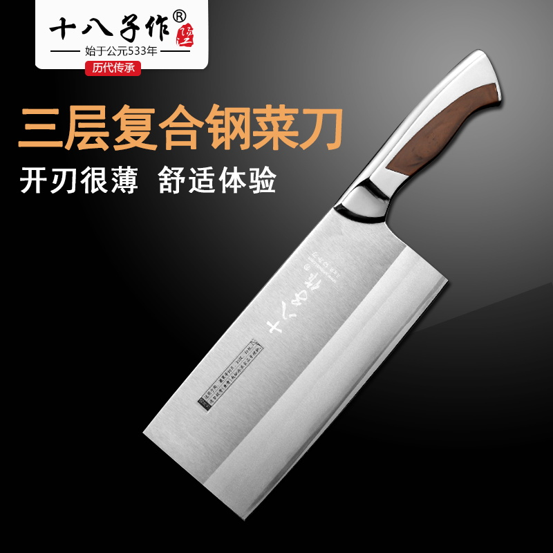 Eighth child as a tool steel blade eighteen series of high-quality three composite steel kitchen knife household kitchen knife slicing knife