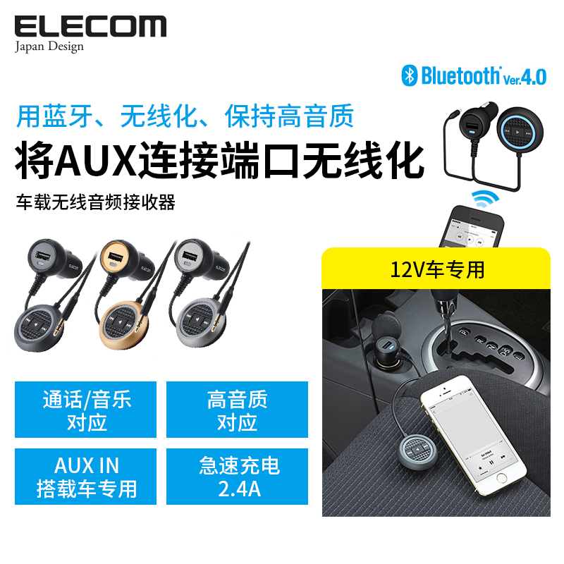 Elecom aux aux bluetooth receiver bluetooth audio receiver wireless receiver bluetooth handsfree