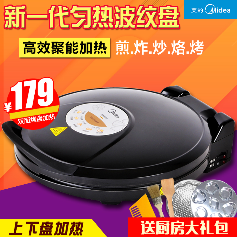 Electric baking pan midea/us electric baking pan ph345 large electric suspension sided baking pan electric frying pan cake machine special offer