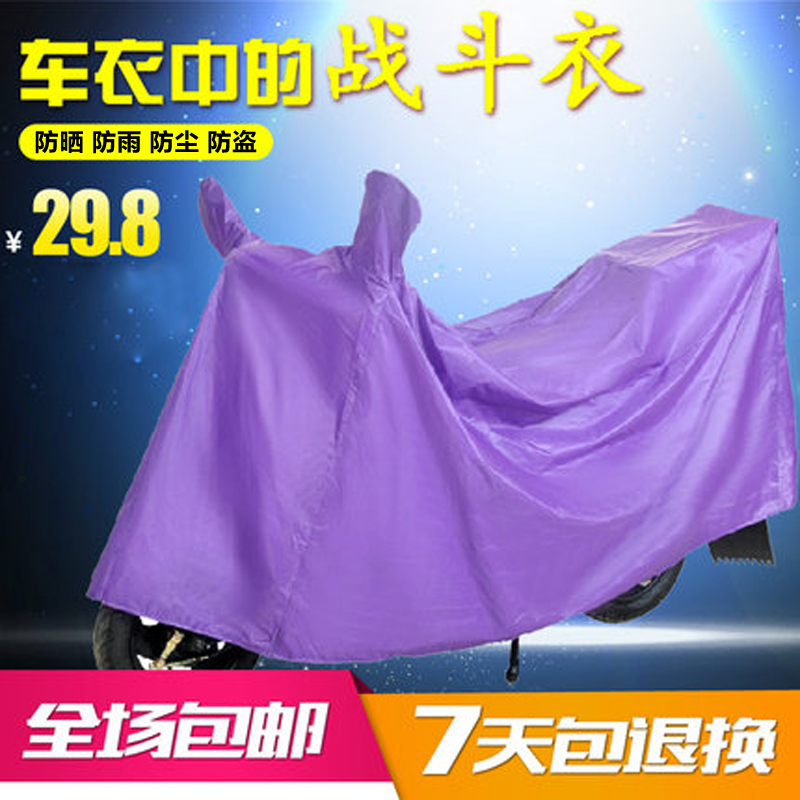 Electric car sewing rain and sun car cover increased thickening motorcycle battery car car cover clothing dust cover rain cloth cover