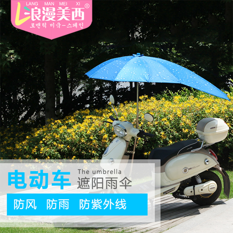 Electric cars umbrella canopy scooter electric car battery car poncho transparent canopy umbrellas universal