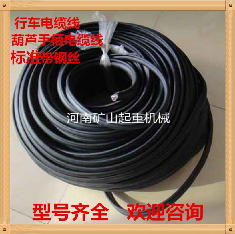 China Crane Electric Cable, China Crane Electric Cable Shopping ...