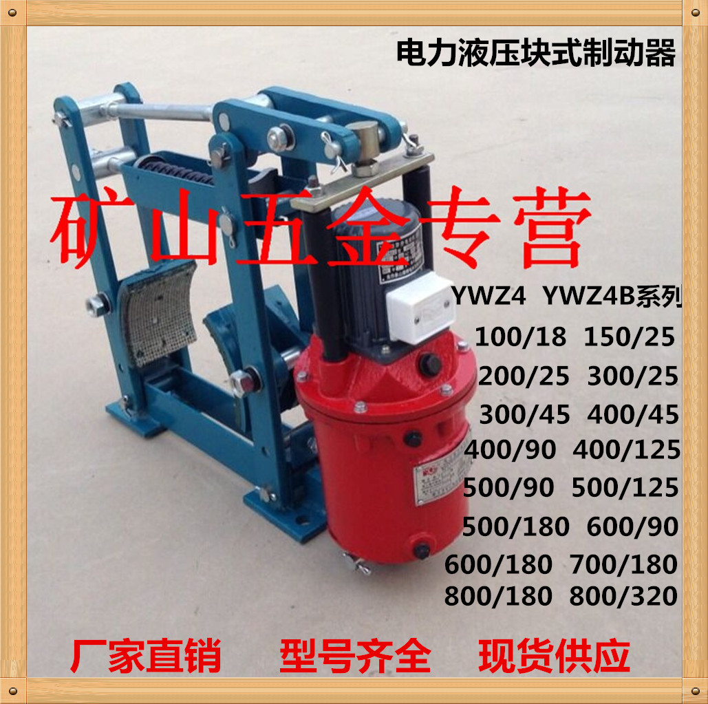 Electric hydraulic block type brake brake ywz-300/45 200/25 400/90 brake factory outlets