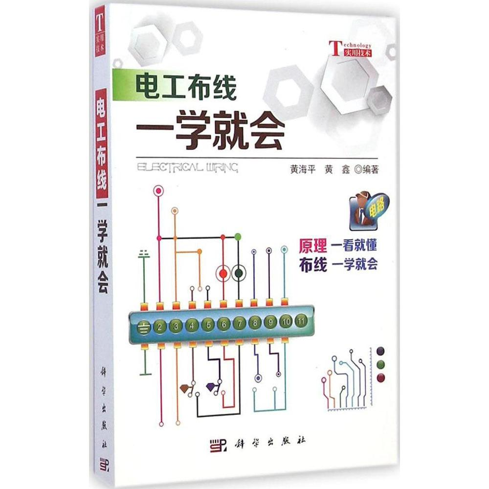 Fantastic China Electrical Wiring Devices China Electrical Wiring Devices Wiring 101 Hemtstreekradiomeanderfmnl